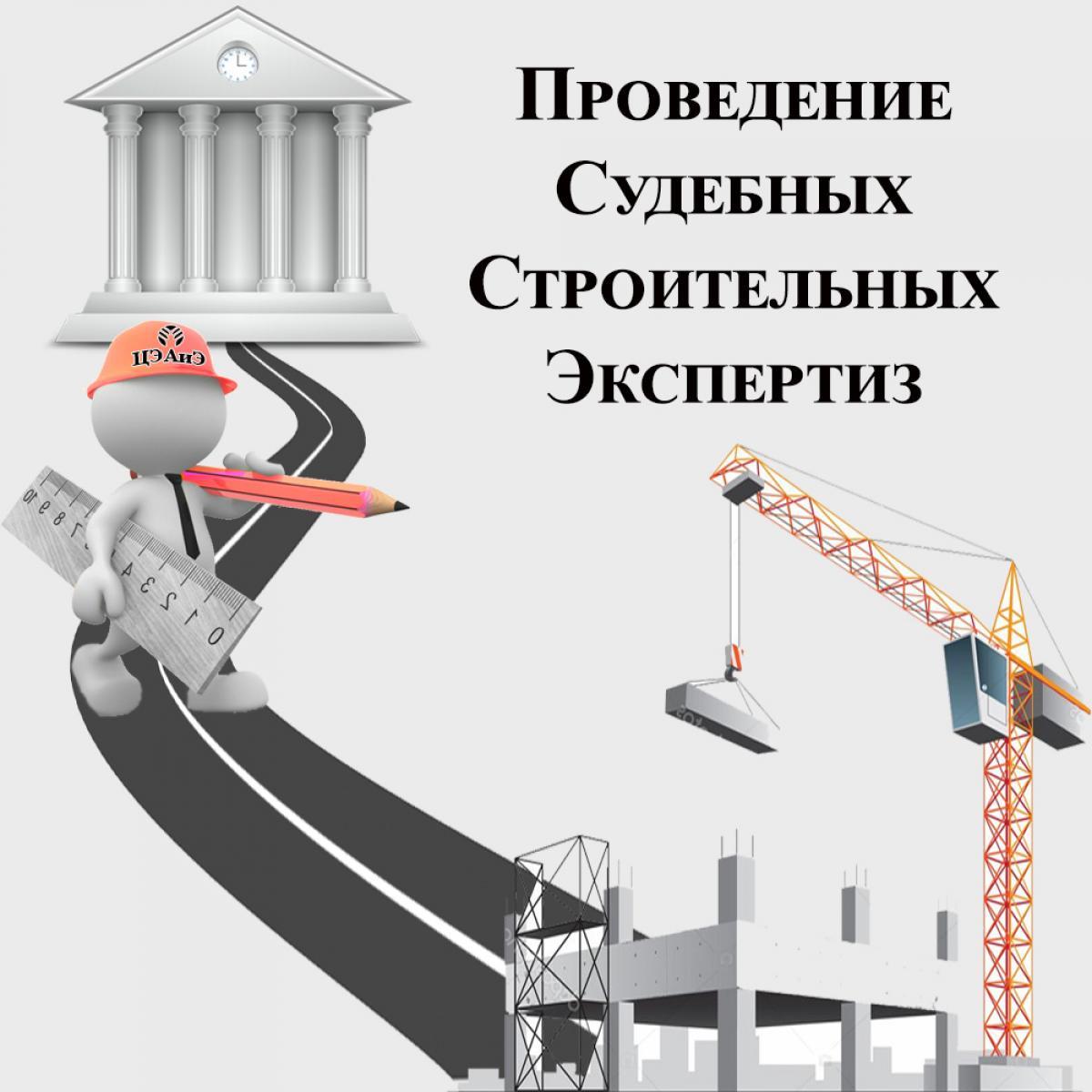 судебная строительная экспертиза порядок проведения